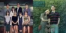 Daftar Pemenang Lengkap Grand Bell Awards 2020, 'PARASITE' dan Jung Hae In Berjaya.