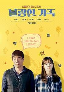Inilah Film yang Menjadi Debut Layar Lebar dari Anggota Apink, Chorong