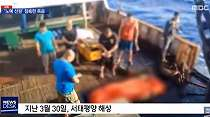 Polisi Kebut Pemberkasan Kasus ABK WNI Dilarung ke Laut
